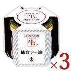 陣中 牛タン 仙台 ラー油 100g × 3個