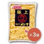 送料無料 味付きメンマ 極上 1kg ×3袋 京浜貿易
