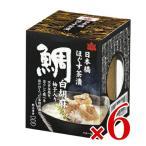 桐印 日本橋 ほぐす茶漬け 鯛 白胡麻(柚子入り)95g × 6個