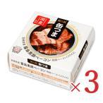K&K 缶つま熟成 霧島黒豚ベーコン 60g × 3個