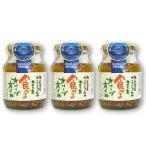 食べるオリーブオイル 145g お得な3個セット [小豆島 庄八]【共栄食糧 ご飯のお供 ちりめん 瀬戸内 ご当地グルメ】