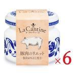 ラ・カンティーヌ LaCantine 豚肉のリエット 50g × 6瓶