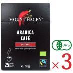 マウントハーゲン オーガニック フェアトレード インスタントコーヒー スティック 50g (2g×25P) × 3箱 有機JAS
