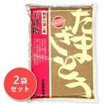 宮崎製糖 玉砂糖 1kg × 2個  宮崎商店 砂糖 たまざとう ポイント消化に