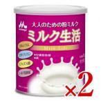 森永乳業 大人のための粉ミルク ミルク生活 300g × 2個