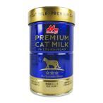 幼猫の発育と免疫維持に配慮したプレミアムキャットミルク。