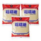 ムソー 国産 粗精糖 1kg × 3袋