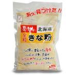 感動の北海道 全粒きな粉 175g 中村食品産業