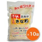 感動の北海道 全粒きな粉 175g ×10袋  中村食品産業