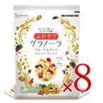 日本食品製造  日食 ふわサク フルーツ&ナッツグラノーラ 240g × 8個セット セット販売