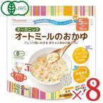 日本食品製造 オーガニックオートミールのおかゆ 120g × 8個 セット 有機JAS ケース販売