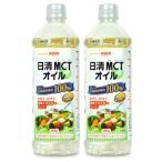 日清オイリオ 日清MCTオイル 900g × 2本