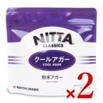 新田ゼラチン クールアガー ゼリー用ゲル化剤  100g × 2袋 メール便で送料無料
