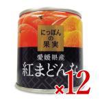 にっぽんの果実 愛媛県産 紅まどんな 185g× 12缶セット ケース販売