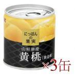 KK にっぽんの果実 黄桃 黄金桃  195g