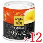 にっぽんの果実 青森県産 りんご ふじ 195g × 12缶 セット ケース販売