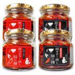 岡崎 食べるラー油と柿の種 + 坦々ラー油と柿の種 160g×4個 各2個 セット