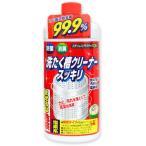 ロケット石鹸 洗たく漕クリーナー スッキリ 550g