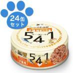 プリンピア たまの伝説 541 子猫用 70g × 24缶 三洋食品 ケース販売