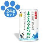 送料無料 プリンピア たまの伝説 まぐろとかつおぶし ファミリー缶 405g × 24缶 三洋食品 ケース販売