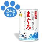 プリンピア たまの伝説 まぐろファミリー缶 405g × 24缶 三洋食品 ケース販売
