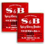 S&B 赤缶 カレー粉 2kg  2000g × 2缶セット ヱスビー食品 S&Bスパイス