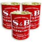 S&B 赤缶 カレー粉 400g × 3缶セット ヱスビー食品 S&Bスパイス