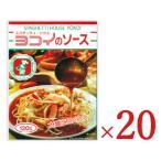 ボルカノ スパゲッティ ハウス ヨコイのソース レトルトパスタソース [120g × 10個] × 2ケース ケース販売