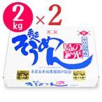 小豆島手延素麺 島の光 手延べそうめん 赤帯 2kg (50