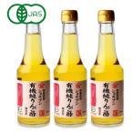 庄分酢 有機純りんご酢 300ml × 3本 有機JAS