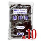 業務用 種抜き プルーン 1kg (1000g) × 10個  正栄食品