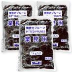 業務用 種抜き プルーン 1kg (1000g)× 3袋  正栄食品