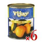 シタァール Vijay アルフォンソ マンゴー パルプ 2号缶 850g × 6個