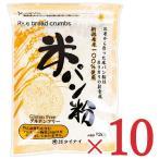 タイナイ 新潟産 米パン粉 120g × 10袋