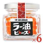 田丸屋本店 ラー油ビーズ 23g × 6瓶