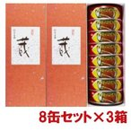 金沢ふくら屋 たらの子缶詰 SP缶 8缶セット ×3箱