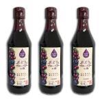 内堀醸造 フルーツビネガー ぶどうとブルーベリーの酢 360ml × 3本《賞味期限2019年8月27日》