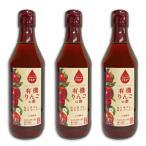 内堀醸造 フルーツビネガー 有機りんごの酢 360ml × 3本