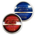 山中牧場 プレミアムバター 青色 赤色 各200g 2缶セット