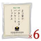 よつ葉乳業 よつ葉のバターミルクパンケーキミックス 450g × 6個