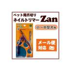 ペット用つめきり Zan ざん  ギロチン Z02