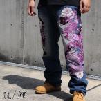 和柄 ジーンズ 大きいサイズ デニムパンツ 刺繍 インディゴ メンズ  龍 鯉