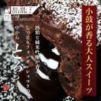 チョコレート 酒粕入りフォンダンショコラ 期間限定 小鼓 MiMi菓(みみか) 酒粕と純米吟醸入り 兵庫県丹波の西山酒造場