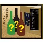 日本酒 飲み比べ セット 送料無料 小鼓 中身で勝負セ