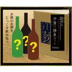日本酒 飲み比べ セット 送料無料 小鼓 中身で勝負セット 1800ml×3本 受賞歴多数の日本酒 兵庫県丹波の酒蔵直送 西山酒造場 ※ギフト包装はできません。