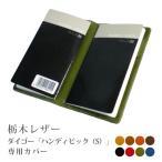ダイゴーHANDY PICK専用 本革カバー(別売りハンディピックビジネスタイプ・スモールサイズに対応)
