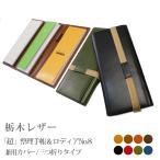 ショッピング手帳 超整理手帳  ロディアNO.8 両用カバー 三つ折れタイプ