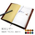 ショッピング手帳 能率手帳クレスト(新書版サイズ)専用 本革カバー