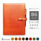 ショッピング手帳 ベルト付き NOLTY能率手帳キャレルB6/エクリB6用 本革カバー