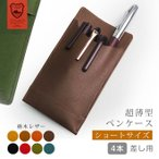 ショッピング薄型 ペンケース超薄型/スモールサイズ/4本差し/ペンケース/革/ペンケース